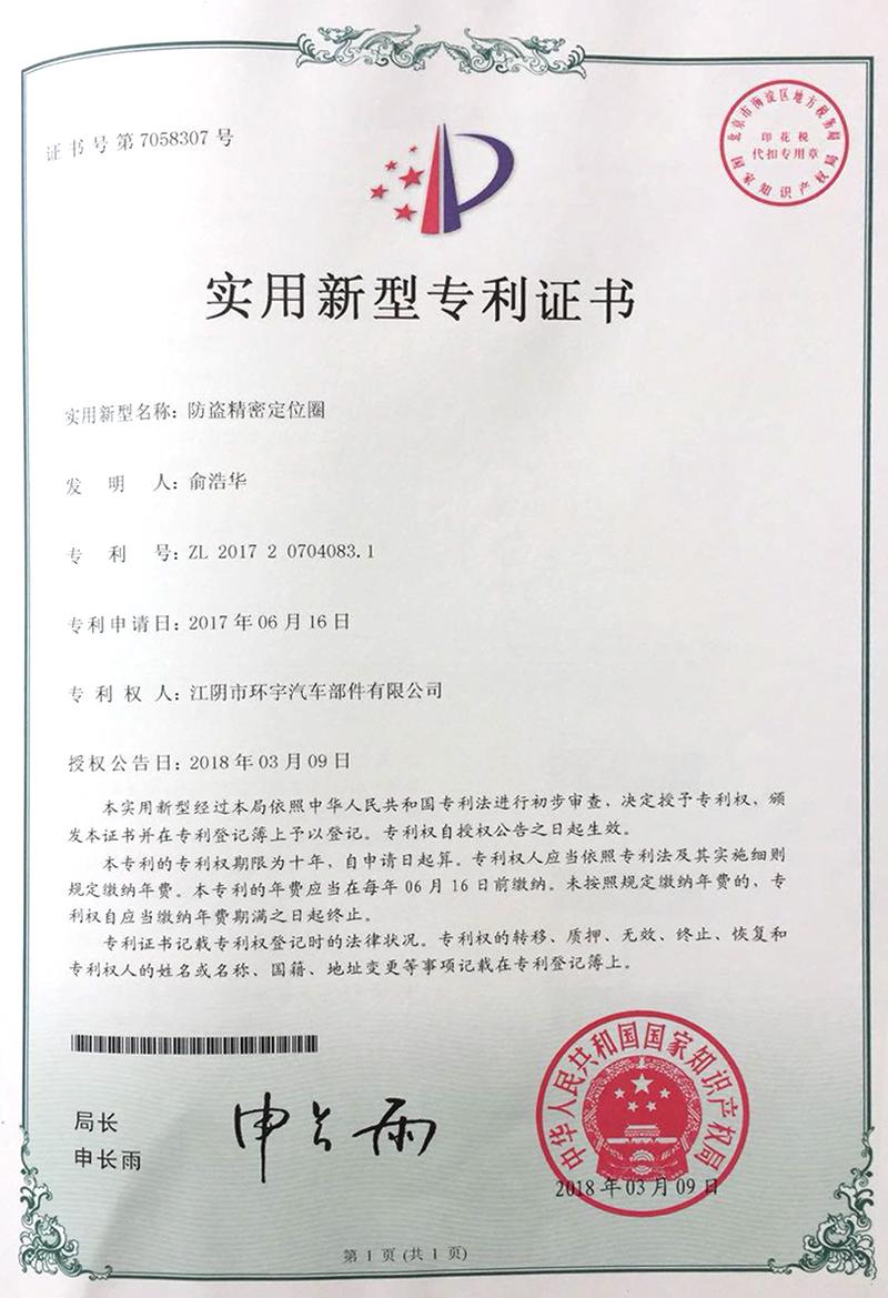 防盗精密定位圈专利证书