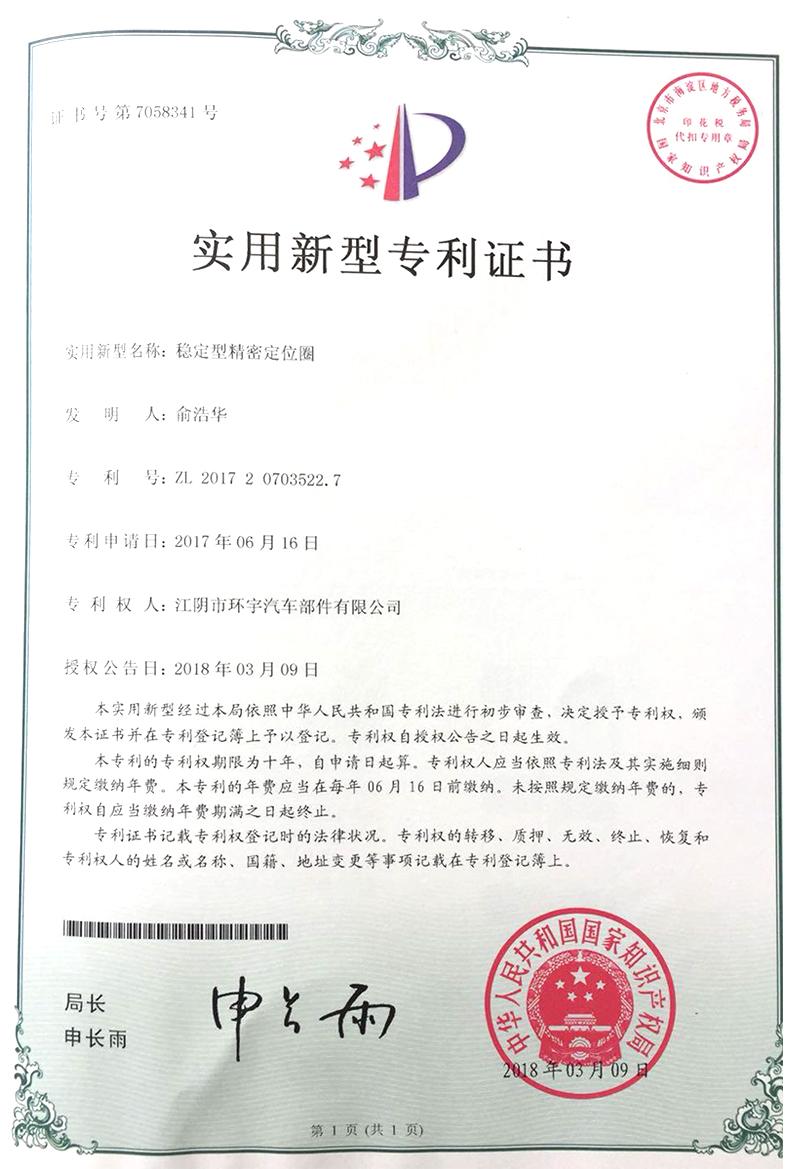稳定型精密定位圈专利证书