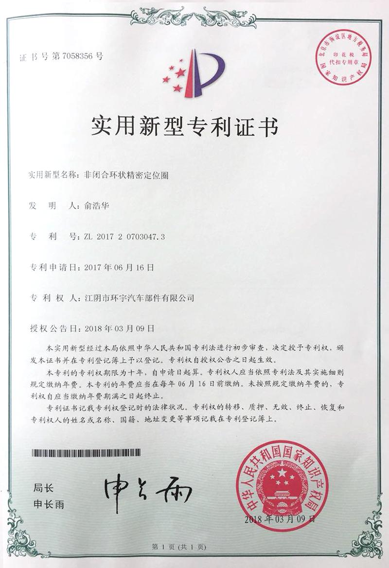 非闭合环状精密定位圈专利证书